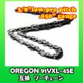 互換ソーチェーン オレゴン 91VXL-45E・91PX-45E対応 【ハスクバーナ:H35-45E/スチール:63PM3-45 対応】